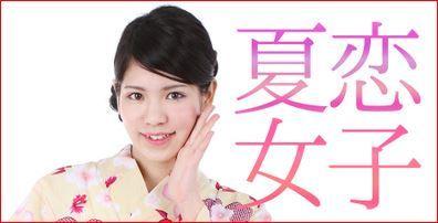 396夏恋女子安.JPG